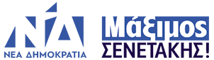 Μάξιμος Σενετάκης Logo